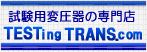 試験用変圧器専門店「TESTing TRANS.com」にお任せください。